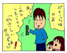 かなにゃ絵日記-100516_2