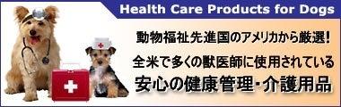 愛犬介護のお手伝い by M.E. Maxx-犬用介護用品バナー