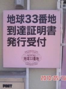 """山岡キャスバルの""""偽オフィシャルブログ""""「サイド4の侵攻」-100516_1556~01.JPG"""