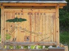 ゆきちゃんのつぶやき日記-青柳宿入口