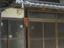 ゆきちゃんのつぶやき日記-屋号