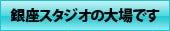 株の学校 123株式マネースクール大場塾