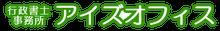 東京都荒川区 行政書士事務所 アイズオフィス-logo