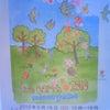 ライヴ・アースまつやま2010の画像