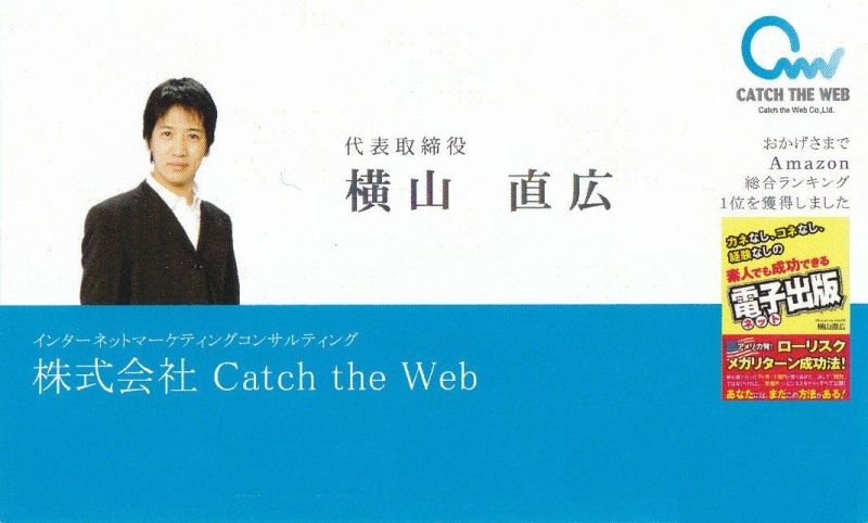 ネットビジネス最新情報(レビューあり) @桜井優人           2010年→2011年 今後のネット市場はどこへゆく?-横山さん