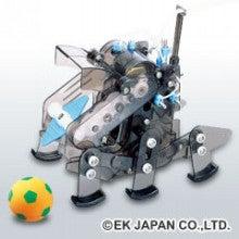 デパ地下ロボット-スピンシューター