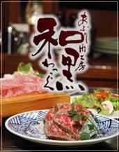神戸牛ステーキ あぶり肉工房 和黒