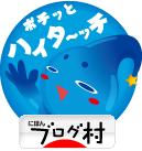 にほんブログ村 イラストブログ キャラクターデザインへ