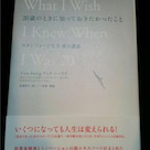 What I Wish I Knew When I Was 20の記事より