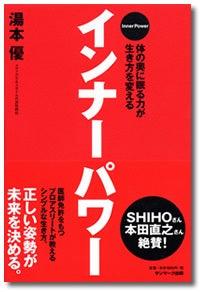 """$湯本優オフィシャルブログ """"Medical & Style"""" Powered by アメブロ-インナーパワー"""