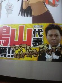 鳩山来留夫「顔が似ているだけで、暮らしを守る。」Powered by Ameba-2010052011420000.jpg