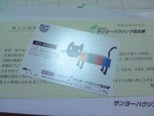 $はな*chanの日記-サンヨーハウジング名古屋