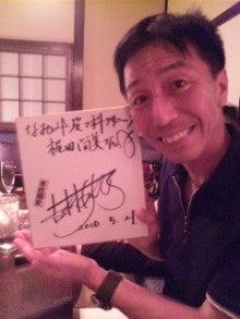 吉村明宏さんと食事 梶田尚美オフィシャルブログ「Dr.703の ...