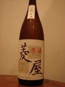 三軒茶屋で生きる!   和食・魚居酒屋 『帆凪(はんなぎ)』の2年目!!奮闘記