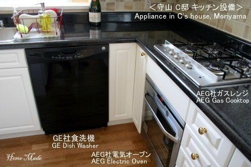 住まいと環境~手づくり輸入住宅のホームメイド-Appliance