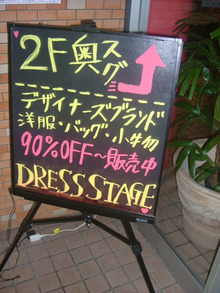 DRESS STAGE