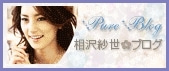 FROM MANIA-相沢紗世ブログ