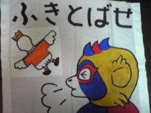 SOCIOが空を飛ぶ-ゲーフラ新潟