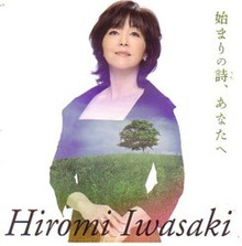 好きさ!歌謡曲-hiromi