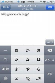 ☆FUKAJUN☆のブログ-ツイート