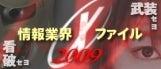 情報業界Xファイル2009