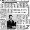 「中日新聞」からインタビューを受けました!の画像