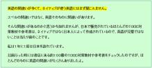 日本のTOEIC教材は間違っています。
