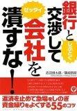 赤沼創経塾公式ブログ-銀行としぶとく交渉してゼッタイ会社を潰すな!