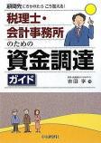 赤沼創経塾公式ブログ-税理士・会計士事務所のための資金調達ガイド