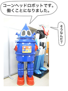 デパ地下ロボット-コーンヘッド働く01