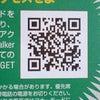 謎のQRコードの画像