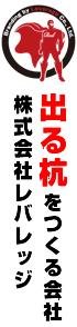 """""""出る杭をつくる会社""""レバレッジ"""