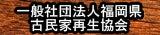 一般社団法人福岡県古民家再生協会