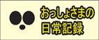 MOCO、カリマス!!MHF  in 弐鯖