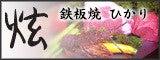 鉄板焼 炫(ひかり)