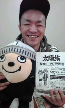 太陽族花男のオフィシャルブログ「太陽族★花男のはなたれ日記」powered byアメブロ-ほっかいどーーーーー!