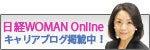 小巻亜矢 日経ウーマンオンラインブログ