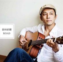 $春田直樹-CDジャケ
