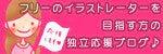 楽しみながらパステルアート★レッツお絵かき彩葉のブログ★-ayumisan-banner