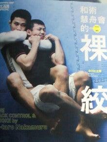 総合格闘技・柔術・キックボクシング K太郎道場 大井町ゴールドジムサウス東京 と プライベートレッスンもやってます 題名長い-NEC_0148.jpg