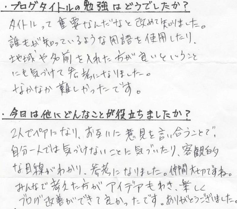 福岡好きなことブログ起業サークル♪「見られるブログの作り方」アメブロで福岡をリンク作戦
