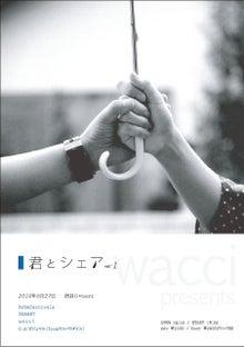 wacci-omote