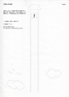 shu-mae-6わたなべr