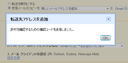 iBLOG-gmailtensou07