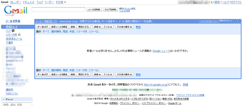 iBLOG-gmailtensou01