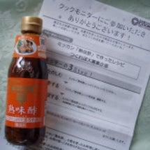 ミツカン熟味酢