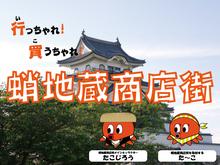 蛸地蔵商店街ブログ