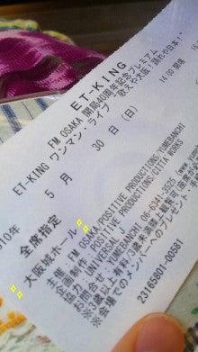 三倉茉奈オフィシャルブログ「三倉茉奈のマナペースで行こう」powered by Ameba-100531_104049_ed.jpg