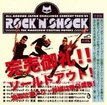 $銀座Bar ZEPマスターの独り言-ALL AROUND JAPAN CHALLENGE CONCERT TOUR'85
