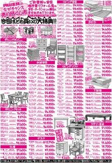 内山家具スタッフブログ-チラシ20100601b